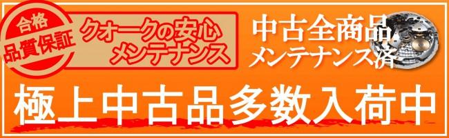used tairyou