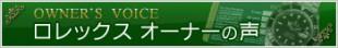 owner h